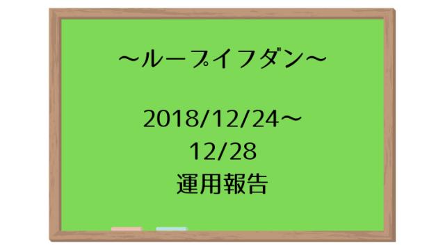 2018/12/24~12/28
