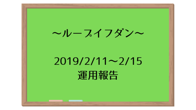 2019/2/11~2/15