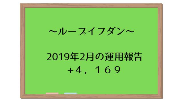2019年2月の運用報告