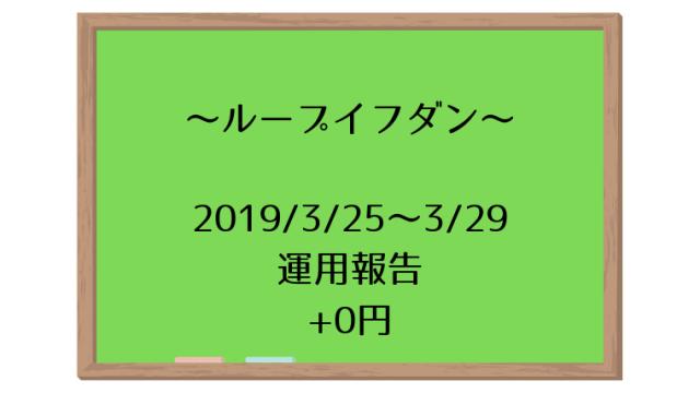 2019_3_25~3_29 運用報告