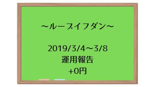 2019.3.4運用報告