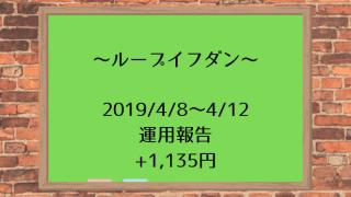 2019_4_8~4_12 運用報告