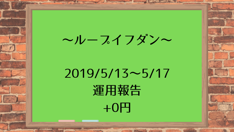 2019_5_13~5_17 運用報告