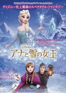アナと雪の女王ポスター