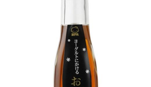 ヨーグルト専用醤油はどんな味⁉企画販売は岩手・湯田ヨーグルトと佐々長醸造コラボ