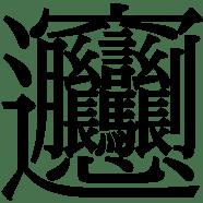 一 難しい で 漢字 番 世界