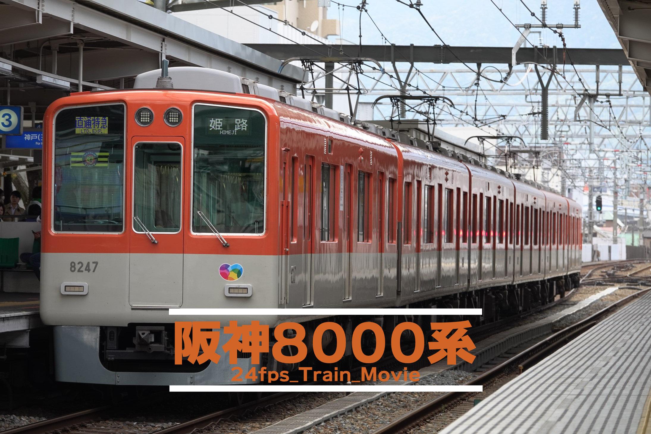 阪神8000系を24fps S-log3撮影して気付いたこと