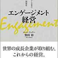 エンゲージメント経営 コーン・フェリー 柴田彰 感想