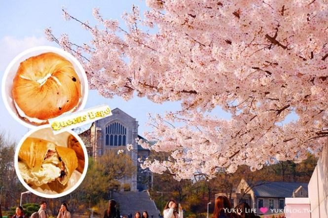 首爾自由行【Queens Bagel】梨花大學排隊美食超過十種乳酪抹醬貝果&梨大賞櫻