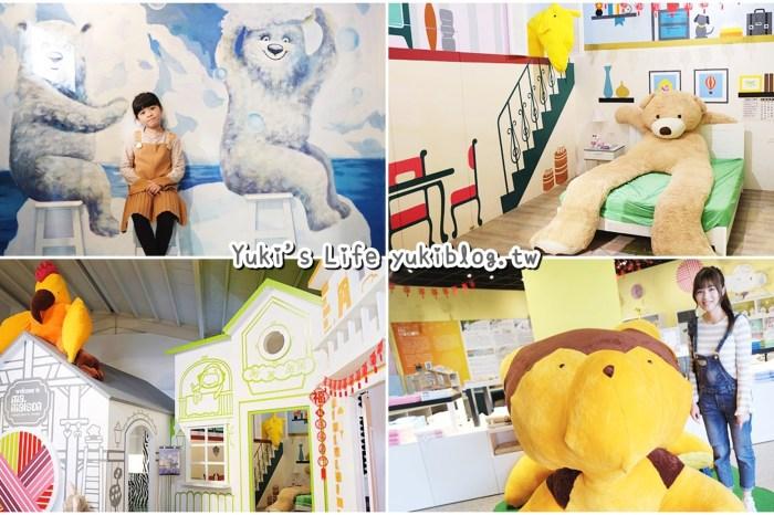 雲林景點【金鵬巾緻親子館】超大毛巾動物娃娃遊戲屋、室內兒童遊戲區溜滑梯