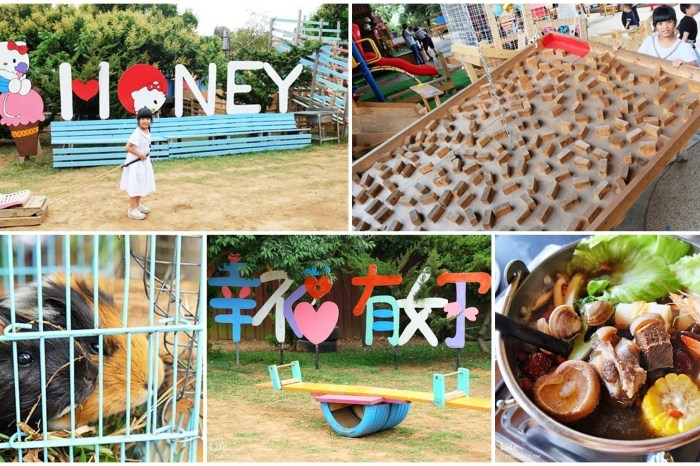 台中景點【公老坪親子餐廳】景觀親子景點、小型動物園、手作遊具隨你玩