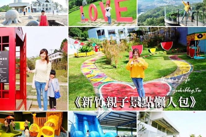 【新竹親子景點懶人包】30個以上適合親子同遊好去處!景觀餐廳、玩水、戶外踏青、親子住宿、一日遊行程
