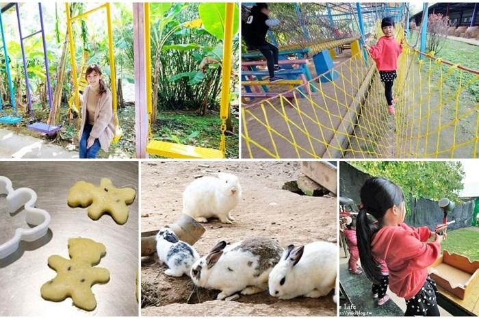 桃園景點【老貝殼休閒農場】CP值超高桃園親子一日遊~DIY、兒童遊戲設施全包!