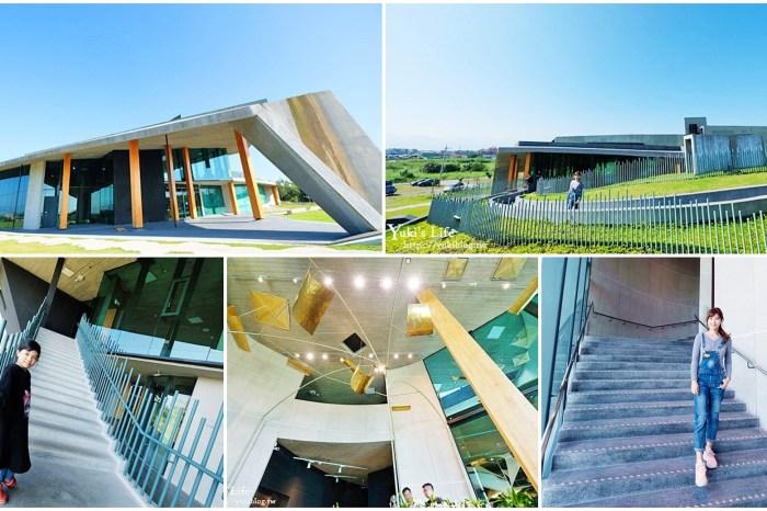 宜蘭新景點【壯圍遊客中心】免費親子散步美拍景點×沙丘建築生態園區