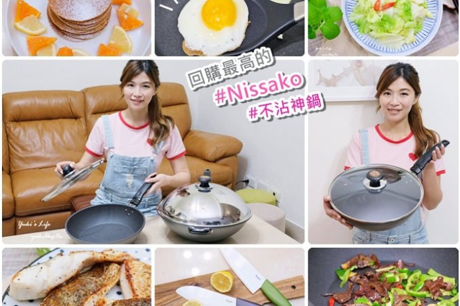 回購最高緊急加開「Nissako不沾神鍋」經典必備!古早味蛋餅、蚵仔煎、韓式煎餅、鬆餅~輕鬆完成不黏鍋!