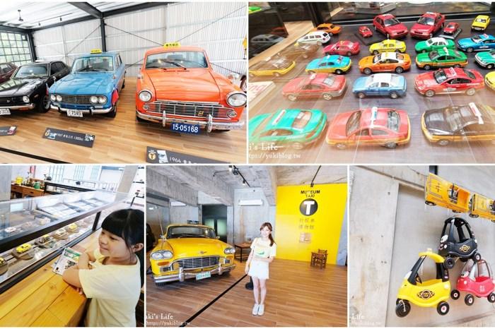 宜蘭新景點【TAXI MUSEUM 計程車博物館】迴轉壽司檯買車也太酷!