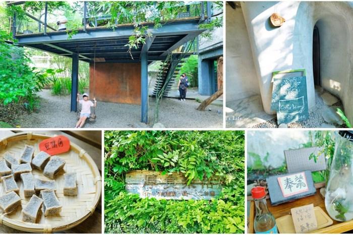 新竹免費景點【厚食聚落】洞穴喝咖啡×森林系網美特色餐廳
