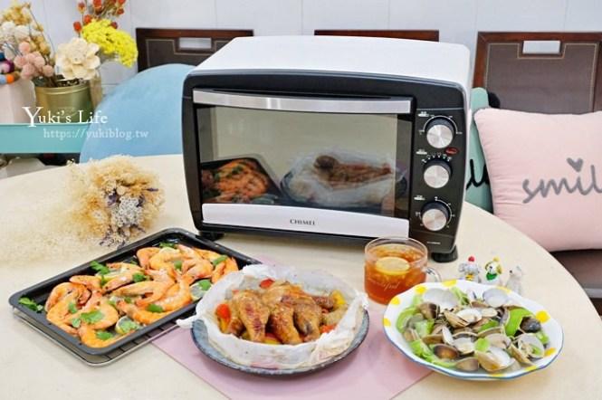 【CHIMEI奇美烤箱】簡約白/莓果紅系列 26L旋風電烤箱┃簡易烤箱料理食譜(EV-26B0SK)