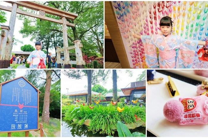 南投免費景點【鳥居喫茶食堂】日式庭園浴衣體驗×聚餐下午茶好去處!