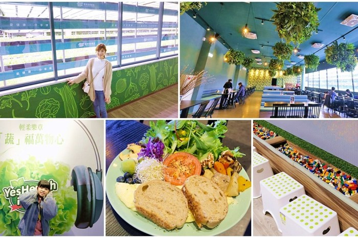 桃園親子景點【源鮮智慧農場】吃益生菌長大的生菜觀光工廠×超大份量早午餐!