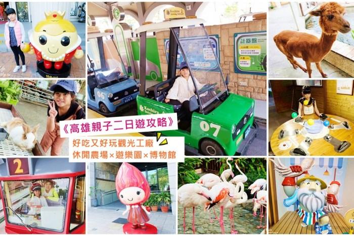 高雄親子二日遊攻略》3間好吃又好玩觀光工廠×休閒農場、遊樂園、博物館~玩好玩滿行程超豐富