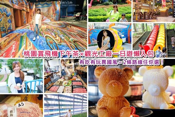 桃園賞飛機下午茶×觀光工廠一日遊懶人包》有吃有玩異國風~2條路線任你選!