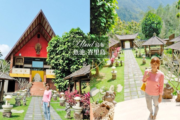 南投美食景點【烏布雨林峇里島主題餐廳】免出國×台灣版峇里島超好拍!