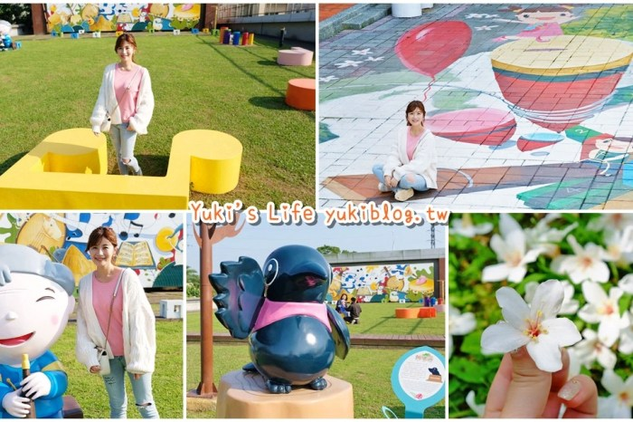 親子景點【桃園市客家文化館】賞油桐花×3D彩繪×公園散步餵魚好去處!