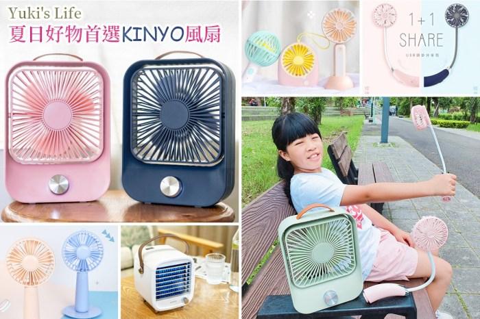 飆溫開搶團》夏日好物首選KINYO隨身電風扇×9款造型不同功能任你選
