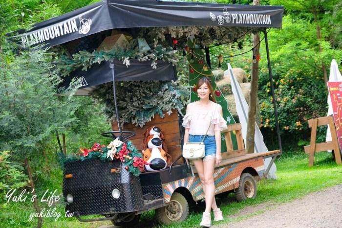 桃園角板山美食【丸山咖啡】浪漫景觀餐廳×溜滑梯草皮野放親子好去處!
