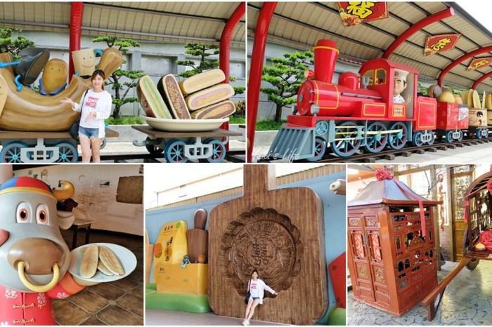 宜兰景点【宜兰饼发明馆】免门票牛舌饼观光工厂×巨型饼模、糕饼火车等你来拍!