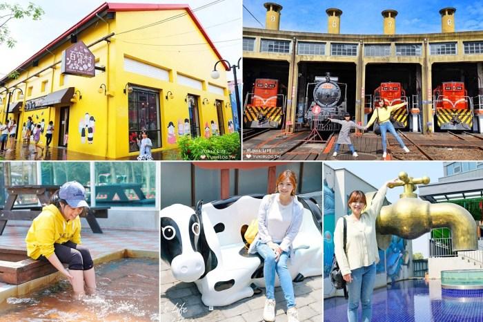 【彰化親子一日遊】水龍頭戲水池、五分車、湯瑪士小火車的家、捏麵文化館~豐富行程看這裡!