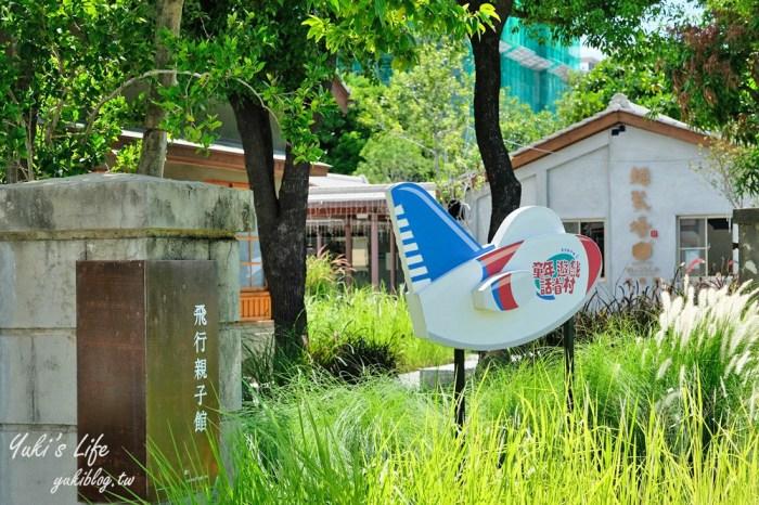 台南免費親子景點【水交社文化園區】玩互動遊戲 網美文青景點超好拍!