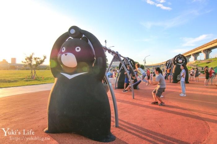 台北親子景點┃新北大都會公園「熊猴森樂園」全台最大31座溜滑梯!捷運三重站特色公園