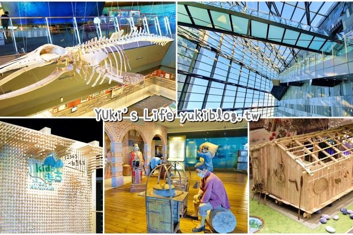 宜蘭親子景點【蘭陽博物館】兒童考古探索廳全新登場!宜蘭最美龜山島地景建築!