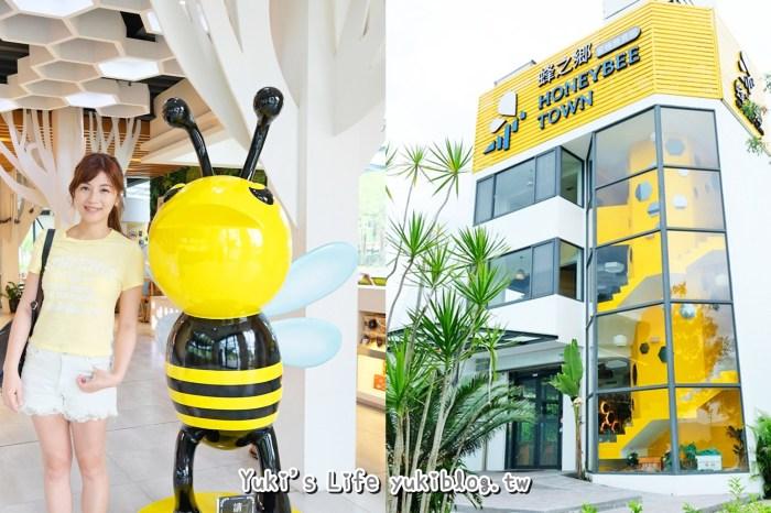 花蓮鳳林景點【蜂之鄉蜜蜂生態教育館】蜂巢樓梯好吸精、伴手禮、生態池