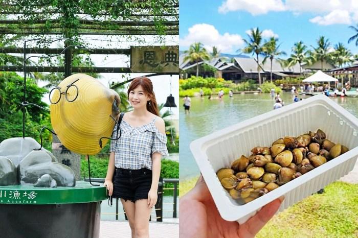 【花莲立川渔场】亲子玩水捞黄金蚬'五饼二鱼'蜊仔餐便宜好吃大份量