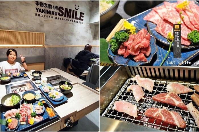 台北燒肉推薦『燒肉Smile(焼肉スマイル)』最低180元個人燒肉套餐(樹林秀泰店)