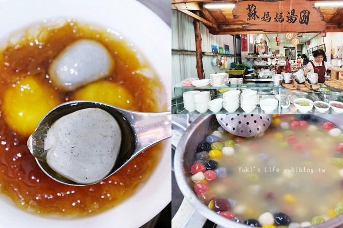 埔里古早味小吃「蘇媽媽湯圓」彩色湯圓彈Q不甜膩,用餐鹹甜通包好滋味
