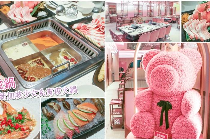 台北宵夜火鍋「美滋鍋」夢幻粉紅世界~還有貼心桌邊服務/營業時間到早上6點