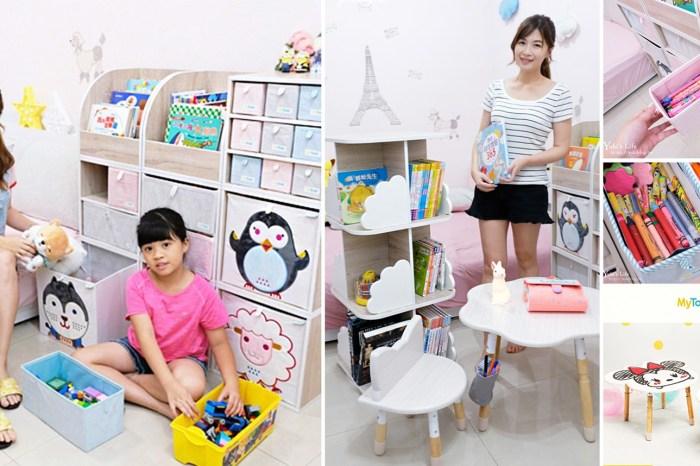 【MyTolek童樂可積木櫃】我家就是兒童遊戲室x超強收納法!