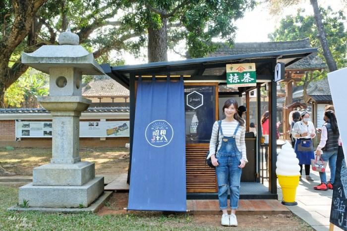 嘉義景點》昭和十八J18嘉義市史蹟資料館~日式建築約會美拍,下午茶咖啡