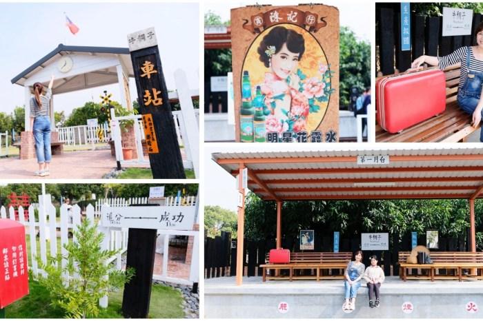 台南免費景點》牛稠子車站公園×復古風鐵支路~一卡皮箱茄芷袋流浪去!