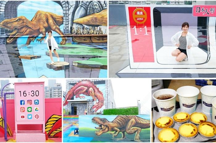 """高雄免费景点""""时空之城""""全球最大千坪3D彩绘,咖啡点心免费享用(诗舒曼蚕丝文化园区)"""