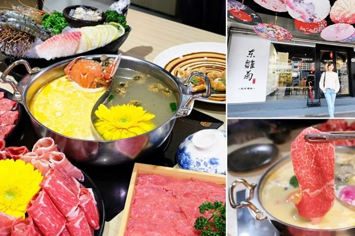 台北火鍋推薦》東雛菊風味鍋物~中國風獨門湯底,巧克力和牛~頂級肉品高貴不貴好享受!