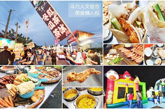 斗六夜市必吃美食懶人包》銅板美食清單爆滿!高評價夜市,遊戲和小吃超多!