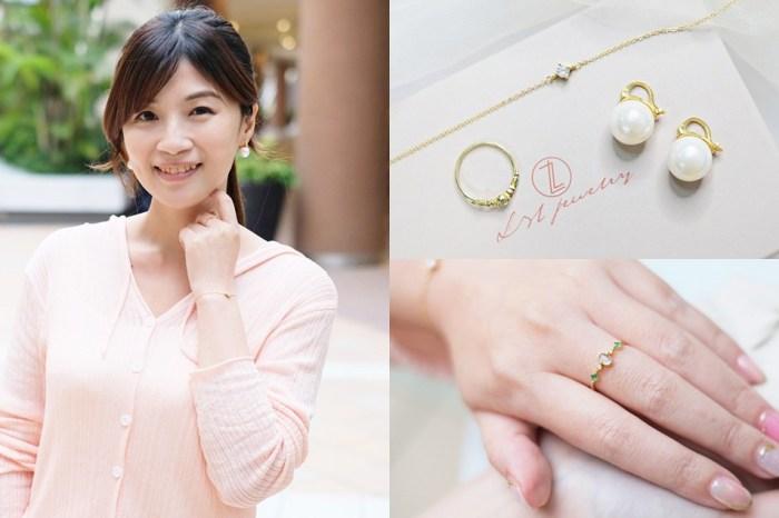 飾品推薦》LZL Jewelry輕珠寶飾品~設計款⽇常精品超好逛,上班約會小資族飾品這裡買
