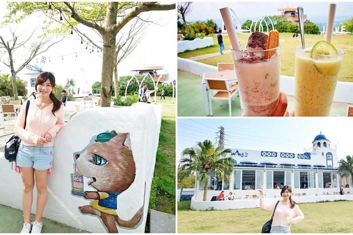 新竹湖口景觀餐廳》山丘上景觀咖啡館~希臘風建築,草皮適合親子活動還能賞夜景!