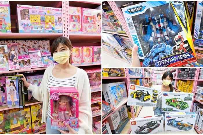 桃園買玩具推薦》亞細亞Toys玩具批發,一站買齊全年齡玩具!好逛好買又不傷荷包!
