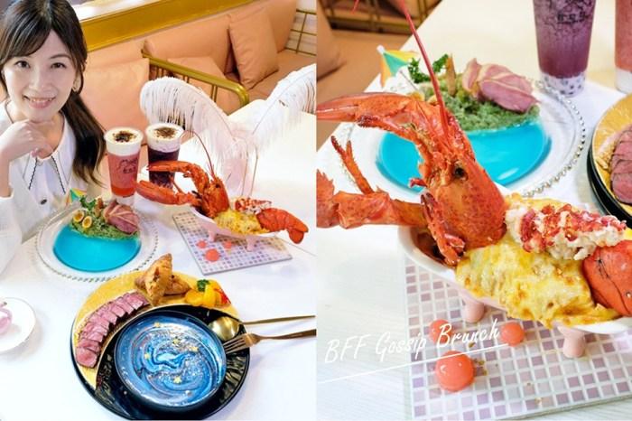 台北公館美食》BFF Gossip Brunch台北早午餐推薦,網美餐廳遇見星空料理(捷運公館站)